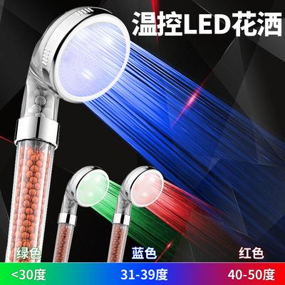 温控三色 LED负离子水疗淋浴花洒 增压节水号款手持喷头套装
