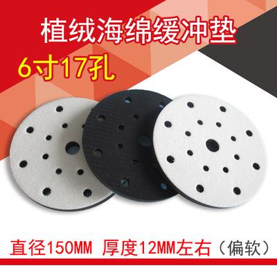 6寸17孔植绒海绵缓冲垫打磨机保护垫砂纸托盘魔术贴干磨垫