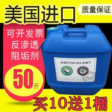 包郵美國藍旗阻垢劑BF-106反滲透膜阻垢劑RO純凈水設備專用阻垢劑