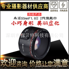 永诺YN50mm F1.8 II 二代新款适用于佳能镜头 定焦数码单反相机