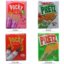 日本进口零食固力果glico Pocky百奇草莓巧克力饼干百力滋家庭装