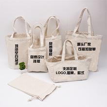 现货帆布袋定做 手提全棉布袋 束口袋 环保购物帆布包可定制logo