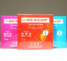 鄧祿普3只裝安全套避孕套成人性保健用品計生用品低價處理