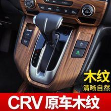 17款CRV改裝專用原車木紋內飾 第五代CRV全車內飾套裝配件裝潢件