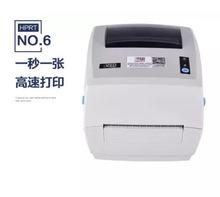漢印D45電子面單打印機不干膠熱敏紙快遞單標簽條碼熱敏打印機