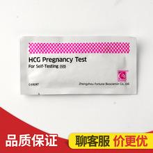 女用測孕試紙 驗孕卡 早早孕試紙快速檢測卡計生成人用品出口