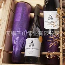 廠家出售定制酒包裝紙  紅酒裹紙  28克打字紙  30克單光紙印刷