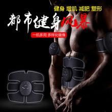 智能健身仪收腹部贴运动肌肉健身器材家用懒人锻炼健腹器腹肌贴