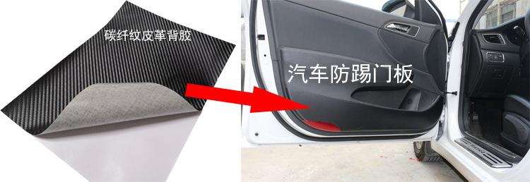 汽车用品内饰改装防撞门板门槛条