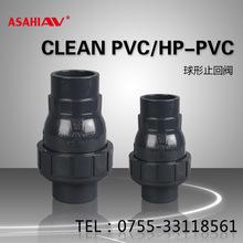 日本ASAHI AV旭有CLEAN/HP-PVC球型止逆單向止回閥/(管牙/法蘭)