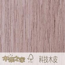 供应郁金香 梨木等科技木皮0.5mm 家装装饰贴面