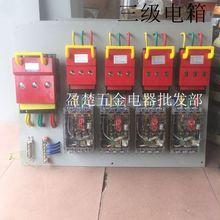 专业定制三级标准配电箱 标准施工临时用电电箱可按客户要求配置