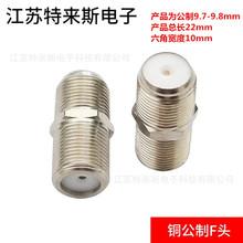 全铜公制f头短小双通直通有线电视线缆对接头转接头批发连接器