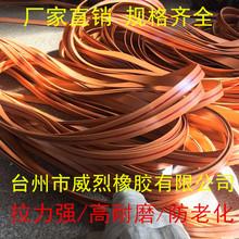 橘紅色黃色各種規格帆布白布平膠帶傳動帶 輸送帶尼龍帆布切邊帶