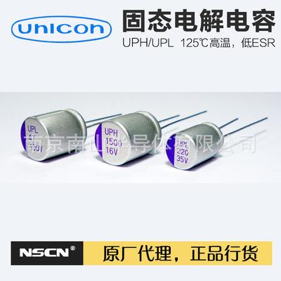 直插固态电容220uF35V10*12固态电解电容unicon代理UPL1V221M1012