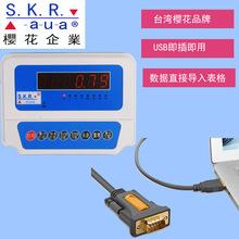 臺灣櫻花帶USB即插即用數據直接在表格顯示連電腦計重臺秤高品質