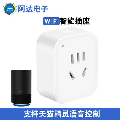 厂家直销智能wifi插座 手机APP定时开关 语音控制wifi插座通断器