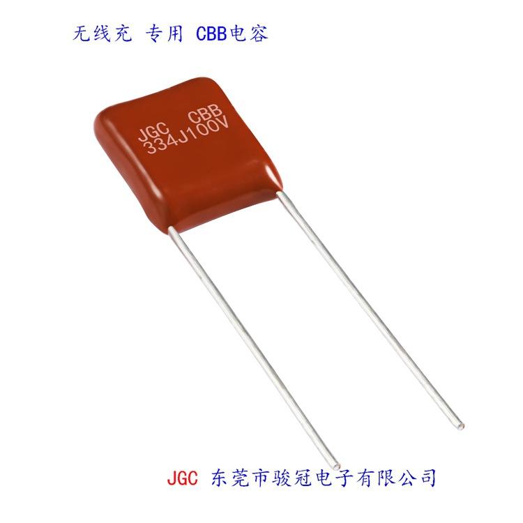 無線充專用CBB電容超小尺寸334J100V 330NF 0.33UF100V直銷有現貨