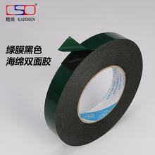 黑色泡棉双面胶 强力PE泡沫双面胶带 高粘绿皮海绵双面胶带 1MM厚