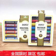 宝克MP3905-8色彩色白板笔可擦水性白板笔套装办公学生儿童用品