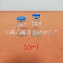 玻璃瓶厂家供应盐水瓶