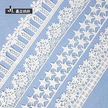 品质款单边牛奶丝水溶刺绣花边高档白色镂空绣花条码婚纱礼服辅料