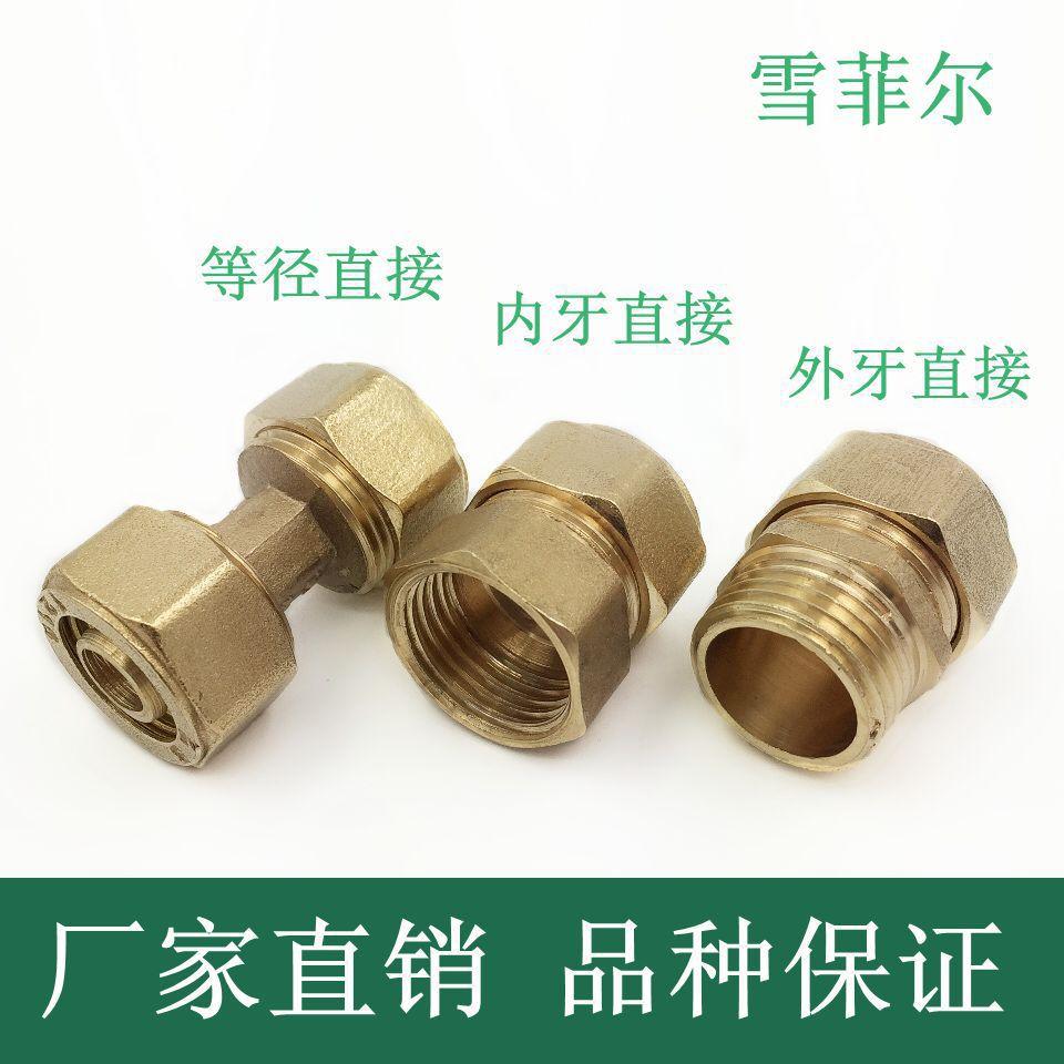 铝塑管接头 等径直接 内外牙直接 全铜直接 铝塑管太阳能铜管件