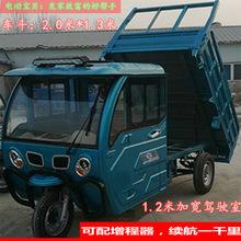 加长加宽半封闭电动三轮车可配油电两用拉货2 米电动重型载货王