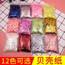 厂家供应装饰材料美甲贝壳纸 DIY手工材料塑料树脂贝壳纸12色
