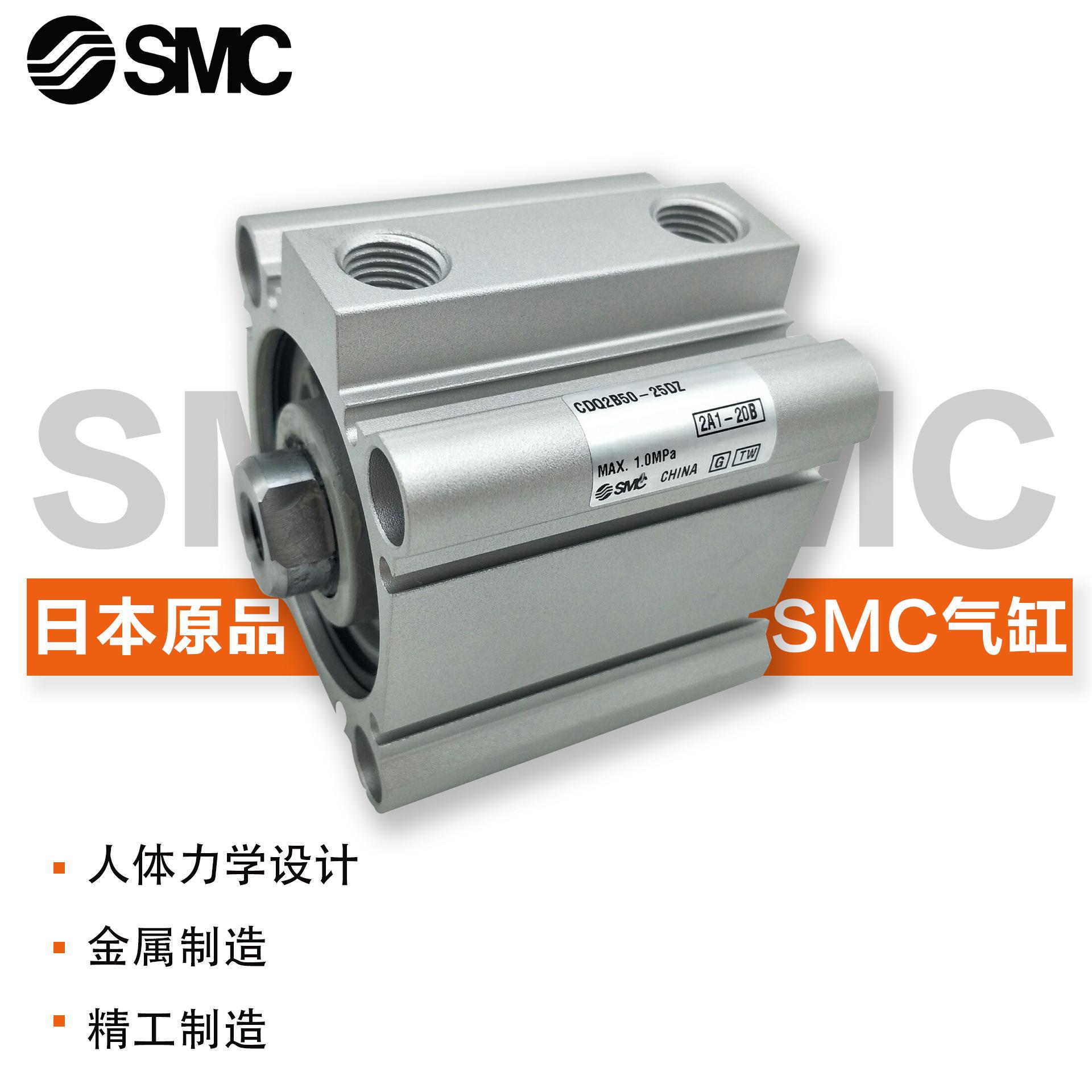 SMC气缸原装正品CDQ2B32-10DZ 薄型气缸