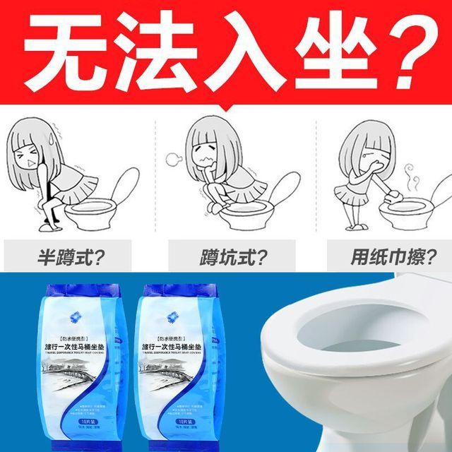 一次性马桶垫 旅行旅游出差坐便套防水隔脏孕产妇座厕纸垫 10片装