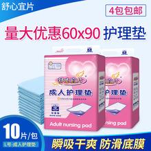 舒心宜片成人護理墊6090產婦成人尿不濕床墊老人褲老年紙尿墊