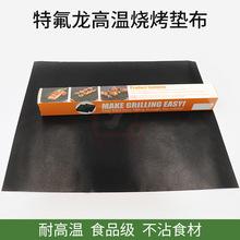 特氟龙高温布 微波炉BBQ不粘烤垫布 食品专用烘焙特氟龙烧烤垫布