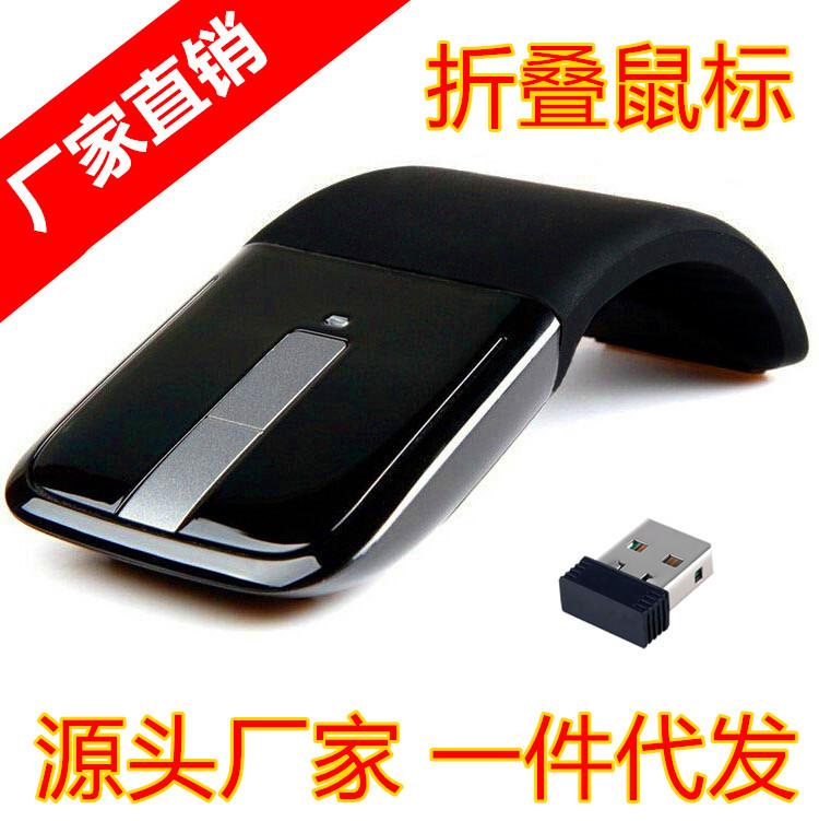 二代折叠无线鼠标2.4G超薄触摸Arc Touch鼠标电脑配件创意礼品厂