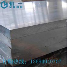2014船用鋁板 7075超硬航天用鋁 7050/T751鋁棒