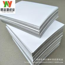 250g单面涂布白板纸 工艺礼品盒 化妆品盒白卡纸 正度大度出格纸