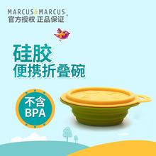 加拿大MARCUS嬰兒硅膠防摔折疊碗 兒童防滑吃飯碗防燙兒童餐具