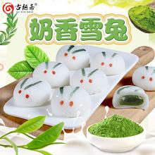 古越斋奶香雪兔抹茶甜心麻薯 糖果零食甜品特产小吃食品批发代工
