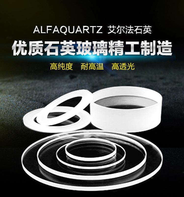 光学玻璃片_石英玻璃圆片12*0.5/1/2mm高透光可镀膜光学