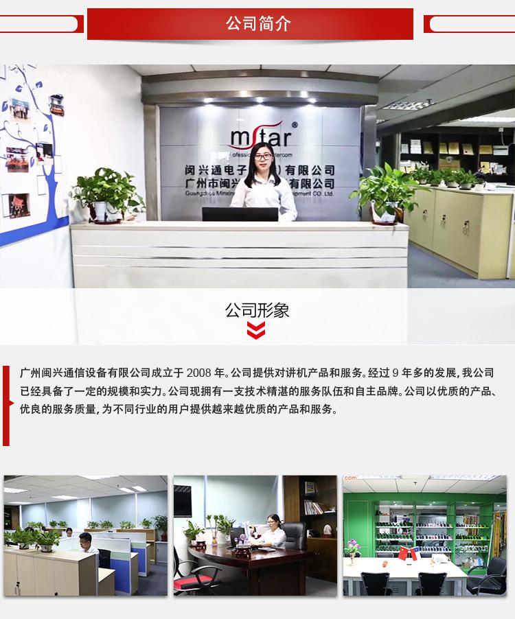 闽兴通讯内页定稿1026--CN_02.jpg