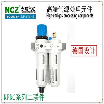 上海永瑞NCZ 高端德式气源处理元 空气过滤组合FRC系列(三联件)
