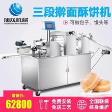 旭众酥饼机商用全自动肉松饼机鲜花饼机矮子饼机老婆饼机厂家直销