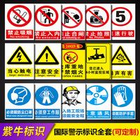 Нет восхождения, не курить, пожарная сигнализация полностью стандартный Предупреждение бренда стандартный знак стандартный Предупреждающий знак наклейки