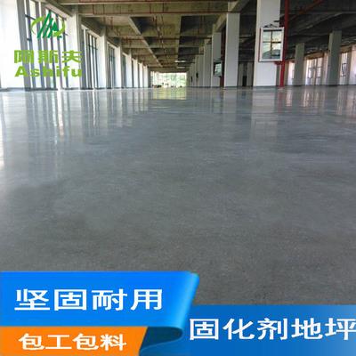 广州灰色密封固化剂地坪多少钱一平米 耐磨光亮 阿斯夫地坪厂家