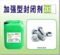 厂家直销批发 水性封闭剂 金属防锈剂 耐盐雾镀锌电镀添加剂 282
