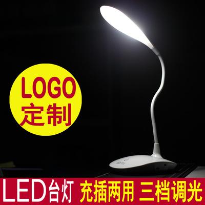 学生学习台灯 led充电护眼创意折叠书桌阅读充电台灯logo礼品定制