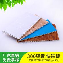 金鼎厂家直销300集成墙板 平缝V缝快装板抗老化竹木纤维
