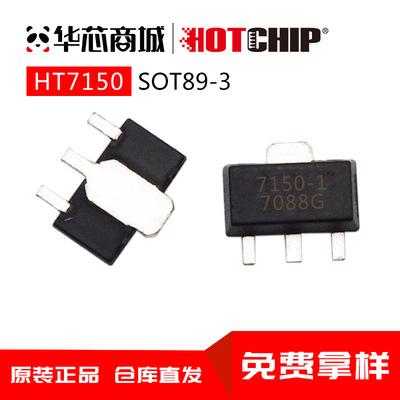 HT7150 SOT89-3 产地货源厂家直销 电子元器件稳压IC 样品