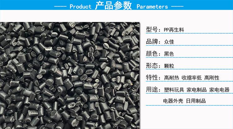 PP再生料聚丙烯黑色塑胶颗粒环保再生塑料颗粒