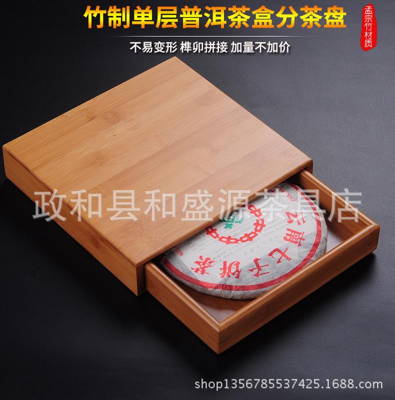 厂家供应竹制普洱茶饼盒子储存收纳盒包装盒中秋礼品茶叶包装盒